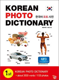 한국어 포토 사전 = Korean Photo Dictionary