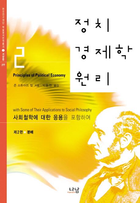 정치경제학 원리. 2 : 사회철학에 대한 응용을 포함하여., 분배
