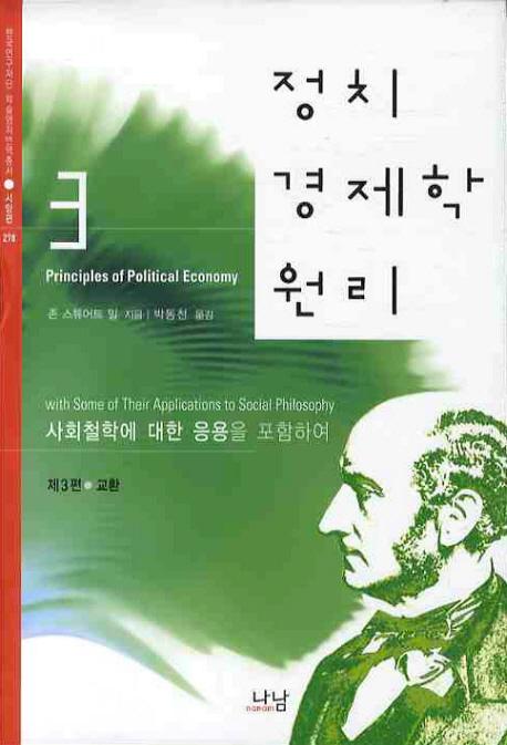 정치경제학 원리. 3 : 사회철학에 대한 응용을 포함하여., 교환