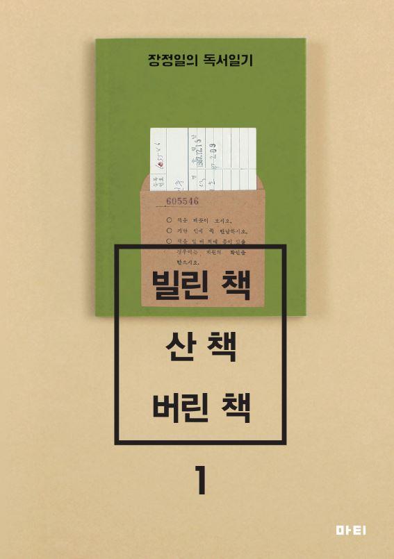 빌린 책, 산 책, 버린 책 : 장정일의 독서일기