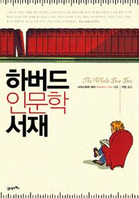 하버드 인문학 서재