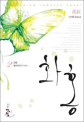 화홍. 2-2, 월하정인