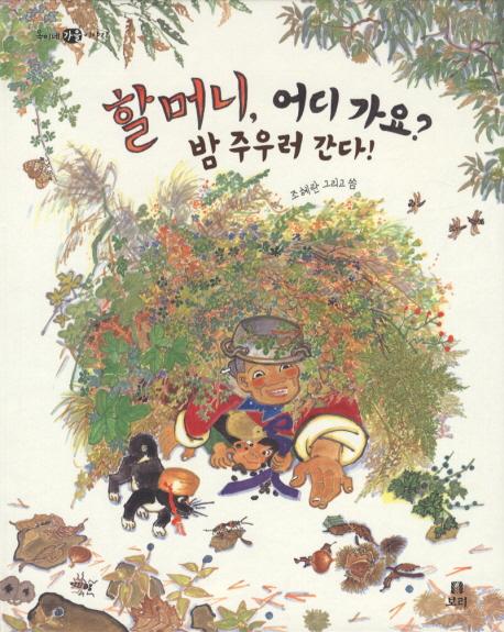 할머니, 어디가요? 밤 주우러 간다!  : 옥이네 가을 이야기 이미지