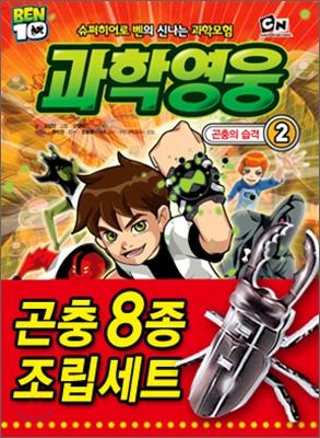 (BEN10) 과학영웅. 2, 곤충의 습격