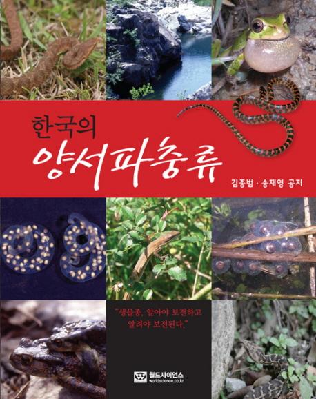 (한국의) 양서파충류