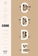 CODE(코드)