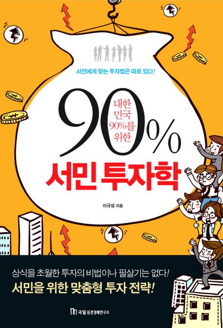 (대한민국90%25를 위한) 서민 투자학