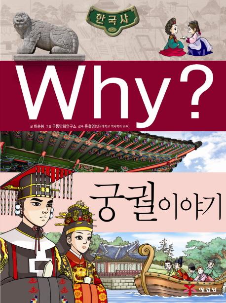 (Why?) 궁궐이야기