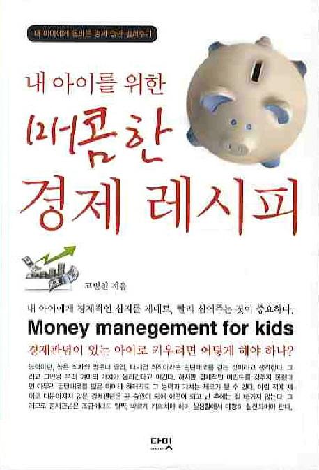 (내 아이를 위한) 매콤한 경제레시피 = Money Manegement for Kids