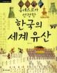 (유네스코가 선정한)한국의 세계 유산