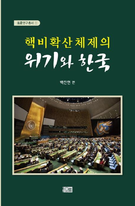 핵비확산체제의 위기와 한국