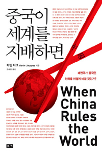 중국이 세계를 지배하면