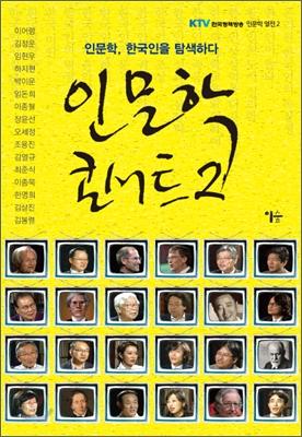 인문학 콘서트 : 인문학, 한국인을 탐색하다. 2