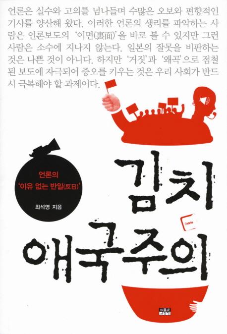 김치 애국주의 : 언론의 '이유 없는 반일(反日)'