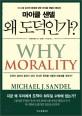 왜 도덕인가? = Why morality