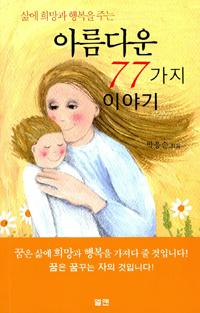 (삶에 희망과 행복을 주는) 아름다운 77가지 이야기