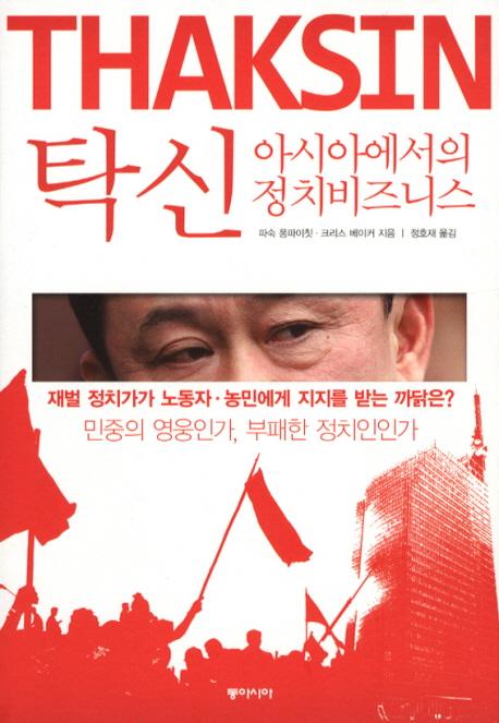 탁신 = THAKSIN : 아시아에서의 정치비즈니스