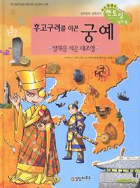 후고구려를 이끈 궁예 ·발해를 세운 대조영
