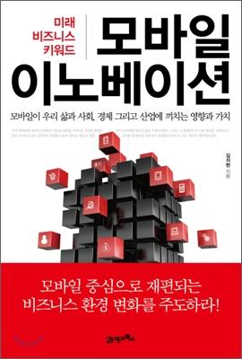 모바일 이노베이션 : 미래의 비즈니스 키워드