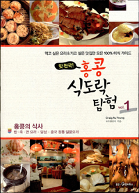 홍콩 식도락 탐험. 1, 홍콩의 식사 : 밥·죽·면 요리 + 딤섬 + 중국 정통 일품요리