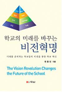 (학교의 미래를 바꾸는) 비전혁명 = (The) Vision Revolution Changes the future of the School