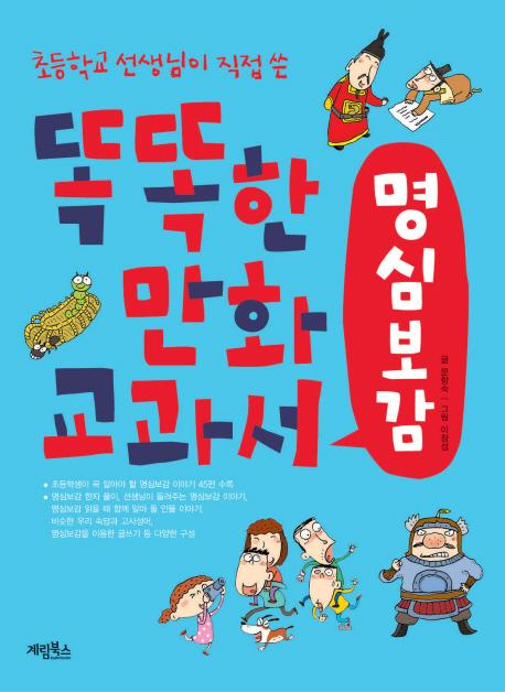 (초등학교 선생님이 직접 쓴) 똑똑한 만화 교과서, 명심보감