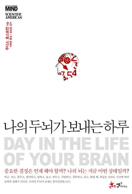 나의 두뇌가 보내는 하루