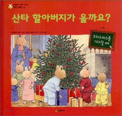 산타 할아버지가 올까요? : 크리스마스를 기다릴 때