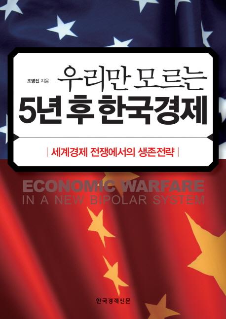 우리만 모르는 5년 후 한국경제