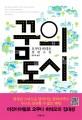 꿈의 도시 : 오쿠다 히데오 장편소설