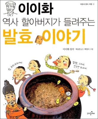 (이이화 역사 할아버지가 들려주는)발효 이야기