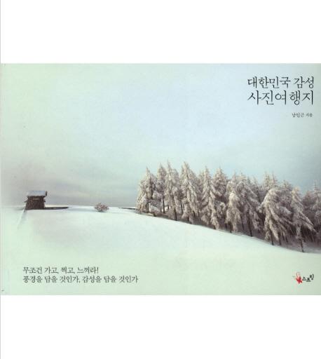 대한민국 감성 사진 여행지