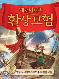 (제로니모의) 환상모험. 9, 영웅 오디세우스의 아주 특별한 모험