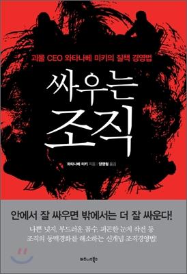 싸우는 조직 : 괴물 CEO 와타나베 미키의 질책 경영법