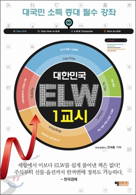 대한민국 ELW 1교시