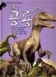 와! 공룡이다. [4] : 이구아노돈·폴라칸투스·알사사우루스·데이노니쿠스