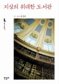 지상의 위대한 도서관