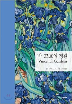 반 고흐의 정원