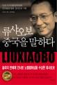 류샤오보 중국을 말하다:인권 사각지대 중국에서 민주화를 향한 20년간의 기록