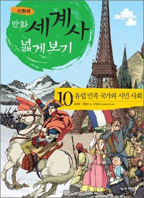 (이현세) 만화 세계사 넓게 보기. 10, 유럽민족국가와 시민 사회
