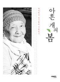 아흔 개의 봄  : 역사학자 김기협의 시병일기