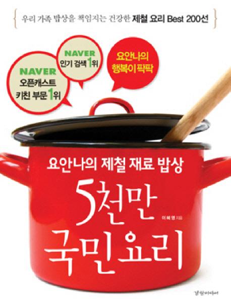 5천만의 국민요리 : 요안나의 제철 재료 밥상