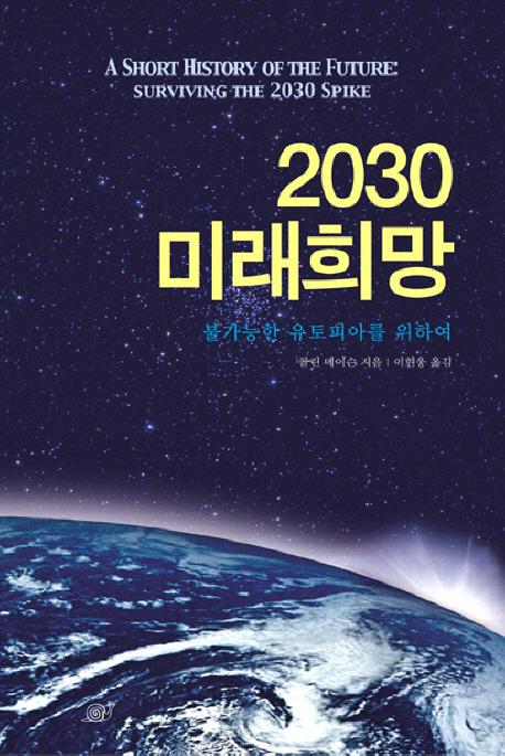 2030 미래희망 : 불가능한 유토피아를 위하여