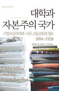 대학과 자본주의 국가 : 기업자유주의와 미국 고등교육의 개조 1894-1928