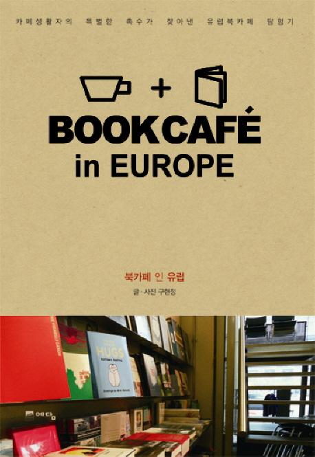 북카페 인 유럽 = Bookcafe in Europe