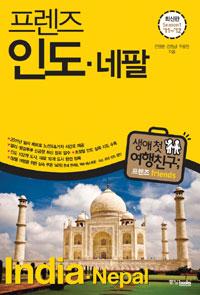 프렌즈 인도·네팔 = India·Nepal