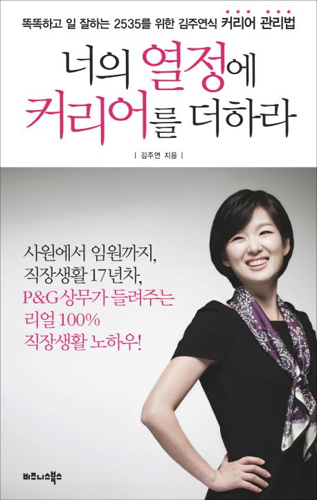 너의 열정에 커리어를 더하라 : 똑똑하고 일 잘하는 2535를 위한 김주연식 커리어 관리법