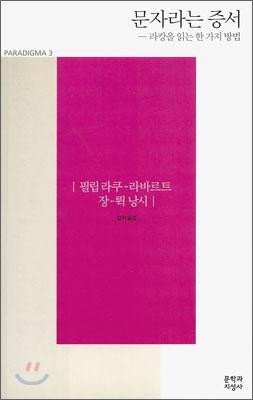 문자라는 증서 : 라캉을 읽는 한 가지 방법