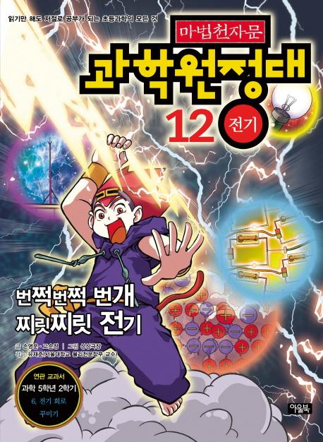 (마법천자문) 과학원정대. 12, 전기-번쩍번쩍 번개 찌릿찌릿 전기