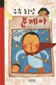 우주 최강 문제아 : 푸른문학상 수상작가 동화집